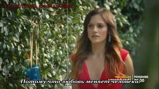 Турецкий сериал/Светлячок/ 1 анонс к 4 серии .