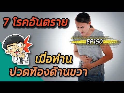 EP150 : 7 โรคอันตรายเมื่อท่านปวดท้องด้านขวา