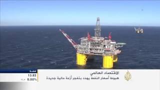 هبوط أسعار النفط يهدد بتفجر أزمة مالية جديدة