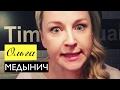 Ольга Медынич: Подписчики ( Часть 3)