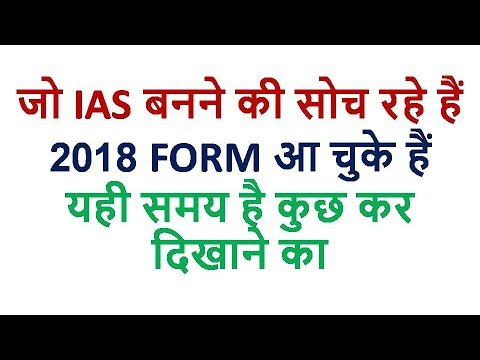 UPSC Civil Service IAS, IFS Recruitment Online Form 2018||http://www.upsc.gov.in/