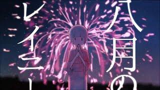 Youtube: August's Rainy feat. Hatsune Miku / Harumaki Gohan