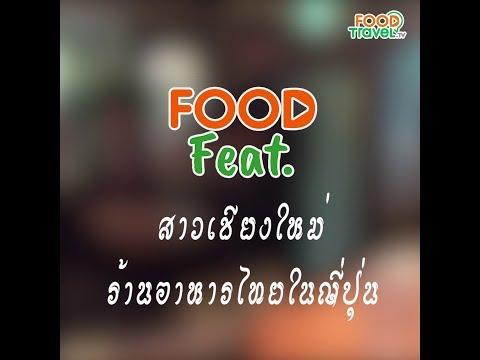 Food Featuring : โสภิต โนมิยาม่า - วันที่ 09 Nov 2018