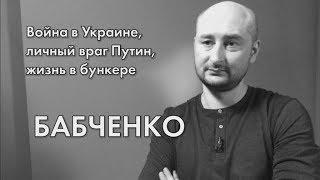 Бабченко: развал России неизбежен, но большая война будет