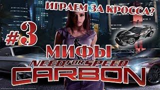 Мифы в NFS: CARBON - ИГРАЕМ ЗА КРОССА? - #3