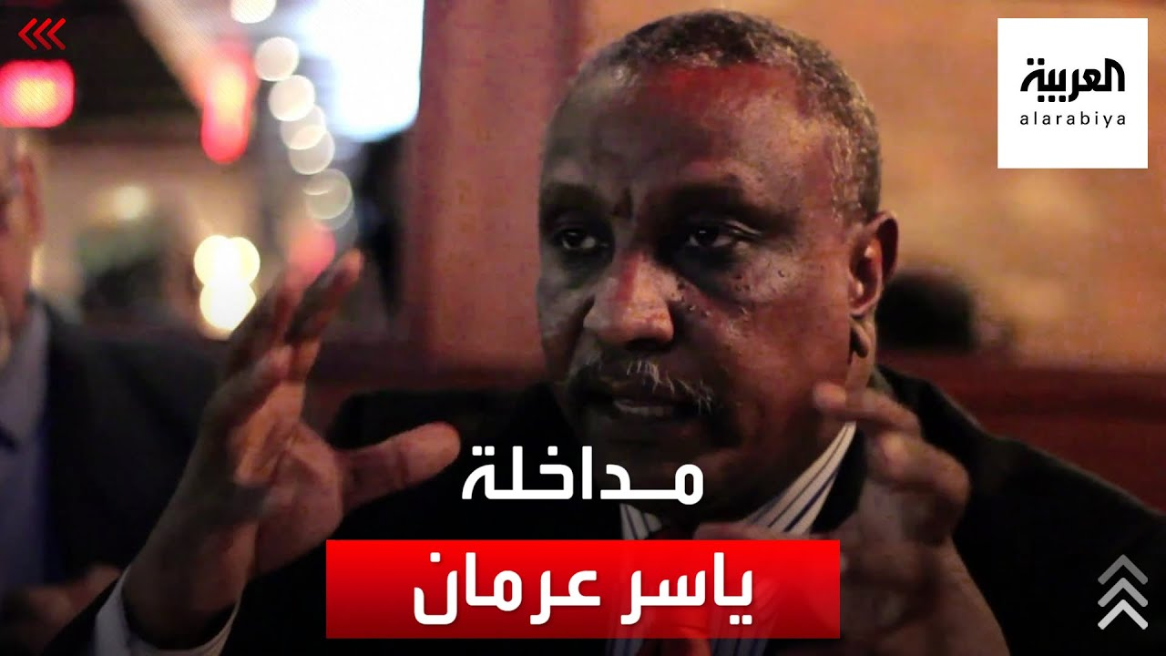 مداخلة ياسر عرمان المستشار السياسي لرئيس الوزراء السوداني