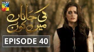 Ki Jaana Mein Kaun Episode #40 HUM TV Drama 21 November 2018