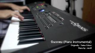 Tattoo Colour - รักแรกพบ Piano Cover by ตองพี