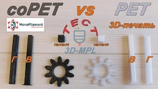 3D-ПЕЧАТЬ. coPET (PET-G) vs PET. Полный и честный обзор от 3D-MPL