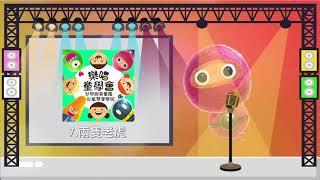 hm021220樂唱童學會 世界經典童謠口風琴演奏版 AP