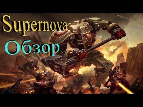 видео: supernova - Обзор. Знакомство с новой moba стратегией.