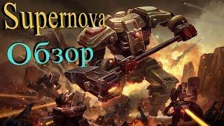 Supernova - Обзор. Знакомство с новой MOBA стратегией.
