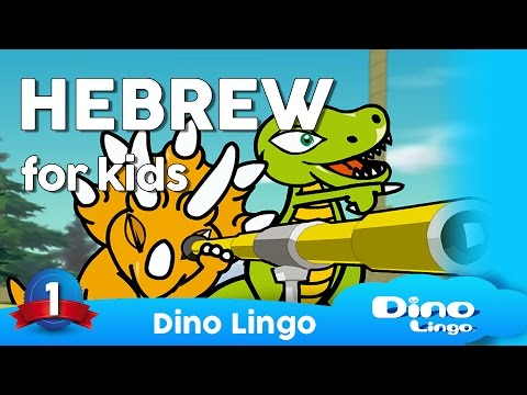 Learn Hebrew for kids - עִבְרִית  - Dinolingo Online Hebrew learning for children - Israel