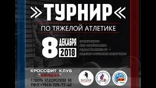 Соревнования 8 декабря в Твери/ competition