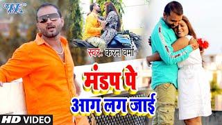 Karan Verma I मंडप पे आग लग जाई I Mandap Pe Aag Lag Jai I 2020 New Bhojpuri HD Video Song