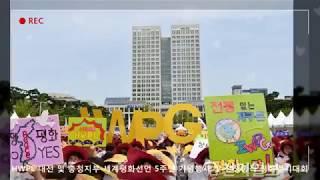 HWPL 대전 및 충청지부 세계평화선언 5주년 기념행사 및 전쟁종식 평화걷기대회 영상 thumbnail