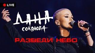 Дана Соколова – Разведи небо (Олимпийский | Live)