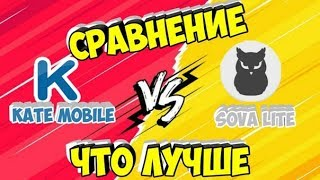Download KATE MOBILE VS SOVA LITE // ЧТО ЛУЧШЕ??? // СРАВНЕНИЕ Mp3 and Videos