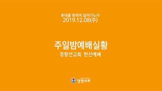 [경향교회] 주일밤예배실황 2019-12-08 경향선교…