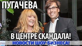 Пугачева в центре скандала! Тысячи россиян требуют убрать её с эфира!