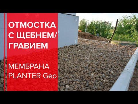 Создание отмостки вокруг дома с мембраной Planter