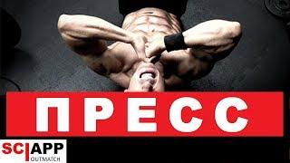 Мышца Пресса Которую Ты Никогда Не Тренируешь - Увеличь Интенсивность Упражнений | Джефф Кавальер