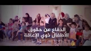مؤسسة الأميرة بسمة للأولاد المعاقين في القدس