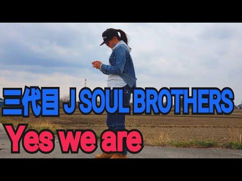 三代目 J SOUL BROTHERS / Yes we are 踊ってみました。