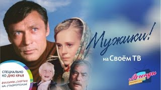 Легенды отечественного кинематографа  О фильме Мужики