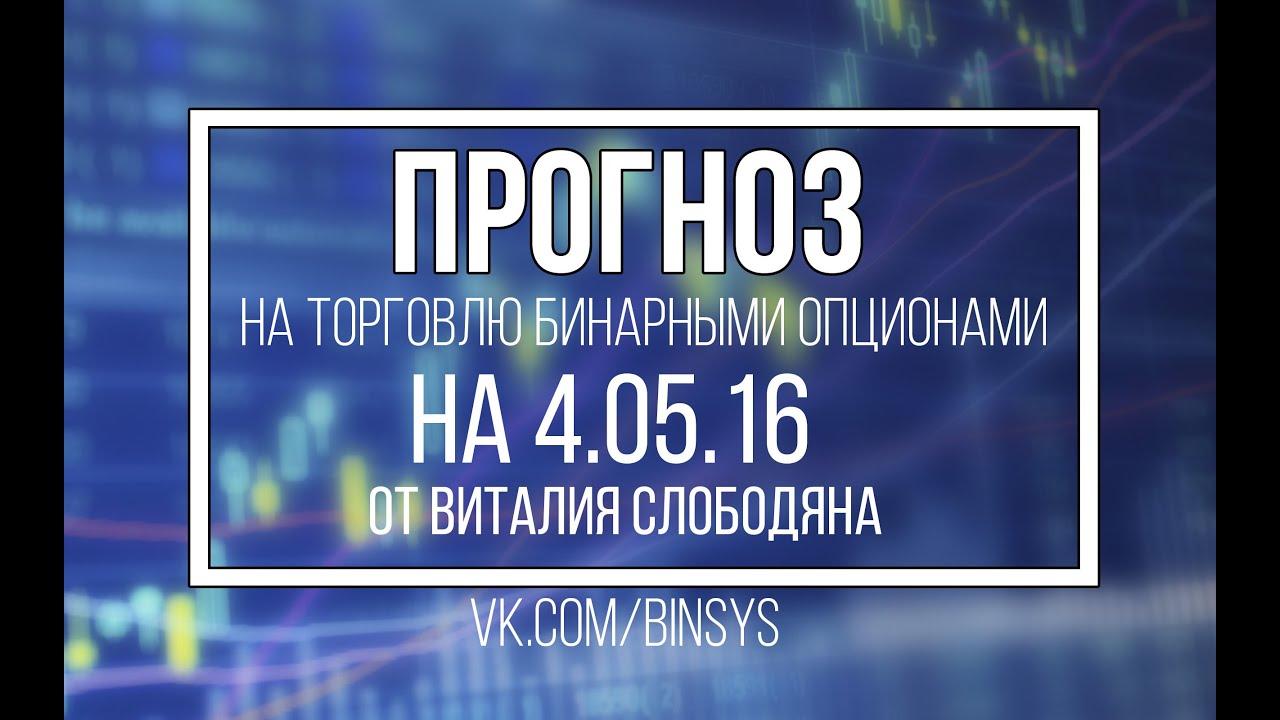 Бинарные опционы/Прогноз на 4 05 2019 | методика прогноза бинарных опционов