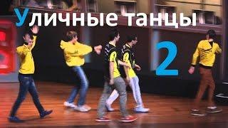 Уличные танцы 2 (Dota трейлер)