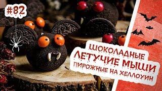 """Очаровательные пирожные-мышки на Хэллоуин! Рецепт домашних пирожных """"картошка"""""""