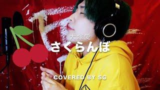 Download さくらんぼ (사쿠란보) / 大塚愛 (Ai Otsuka) ( cover by SG ) 【原曲キー】