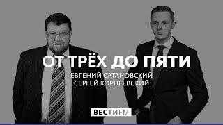 От трёх до пяти с Евгением Сатановским (13.05.19). Полная версия