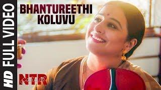 Bhantureethi Koluvu Song | NTR Biopic Nandamuri Balakrishna | MM Keeravaani