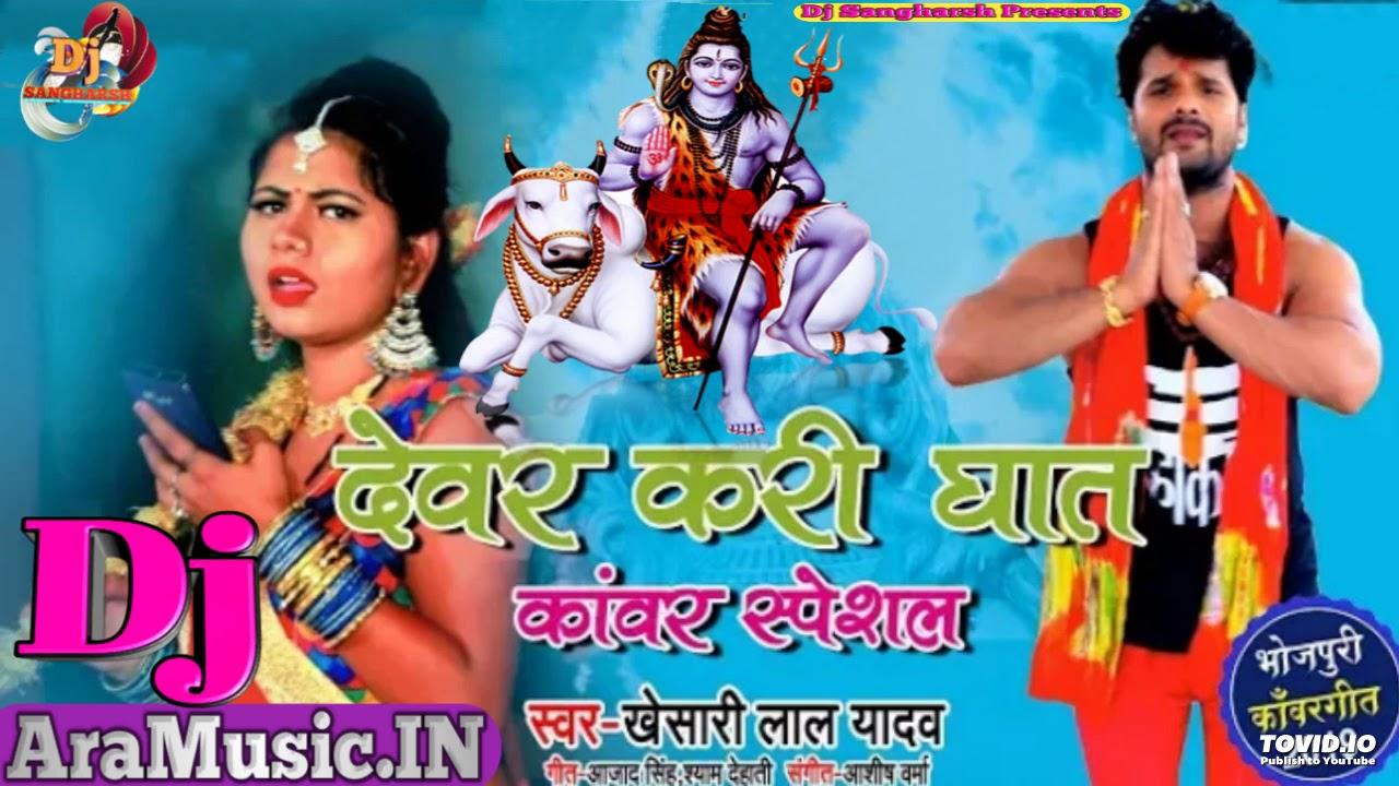 #Mor Dewar Ba Bhulail Devghar Ae Baba #Khesari Lal Bol Bam Dj Song!!