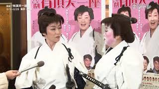 渡辺えり、キムラ緑子らが出演する喜劇「有頂天一座」が2月1日から新橋...
