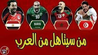 #يلا_مونديال ح2 ، العرب في المونديال ، حظوظ المنتخبات العربية في كأس العالم  ، مدربينهم و أبرز نجومه
