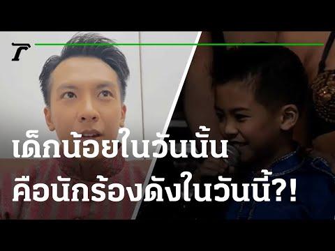 เปิดภาพหาดูยาก เด็กน้อยร้องเพลงคู่แม่นกน้อย คือนักร้องดังในวันนี้?! | 28-08-64 | บันเทิงไทยรัฐ