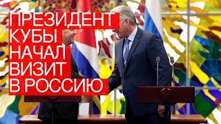 Смотреть видео Президент Кубы начал визит вРоссию спосещения Санкт-Петербурга онлайн