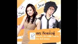 kud kheo su ກັດແຂ້ວສູ້ ( Audio ) Jear Pacific, Feat: Sai
