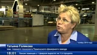В этом году планируется запустить третью очередь Тюменского фанерного завода.  ТСН 31.01.15(Тюменская область - не только нефтяная и аграрная вотчина. Юг региона на 60% состоит из лесов, в том числе..., 2015-02-02T06:46:30.000Z)