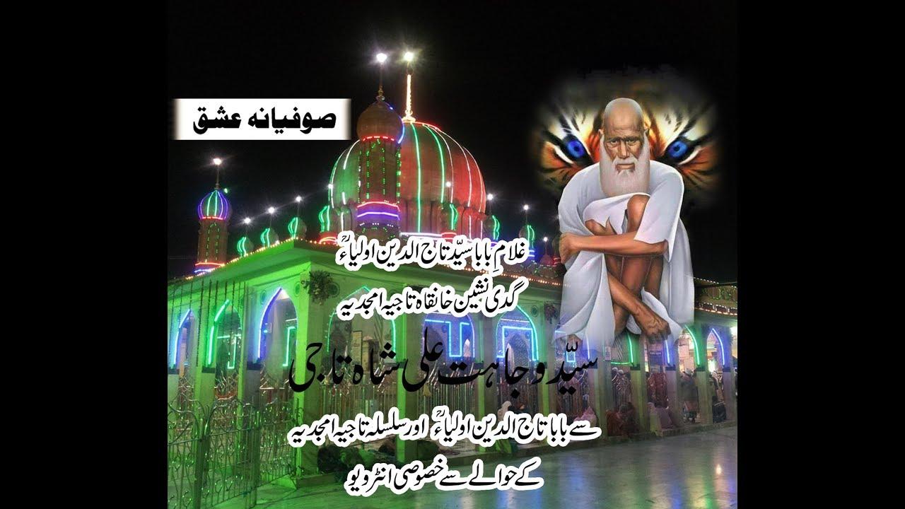 History of Baba Tajuddin   Interview: Syed Wajahat Ali Shah Taji   Part-1