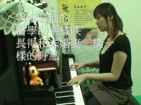 日劇JIN仁醫主題曲臺北爵士鋼琴教學下載流行鋼琴譜MISIA - YouTube