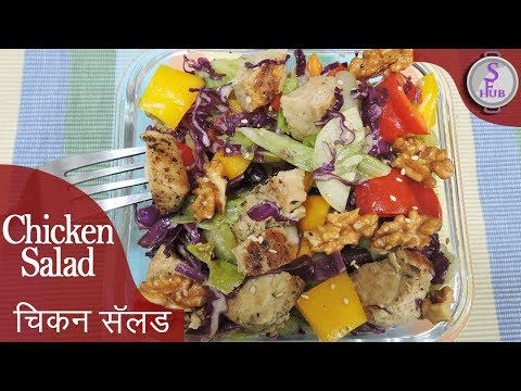 चिकन-सॅलड-/-chicken-salad-with-apple-cider-vinegar-dressing