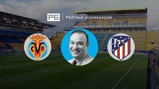 Прогноз и ставки Константина Генича: «Вильярреал» — «Атлетико»