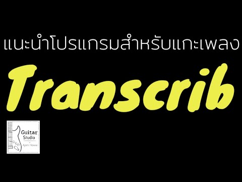 Transcribe ใช้โปรแกรมนี้แกะเพลงได้สบายๆ