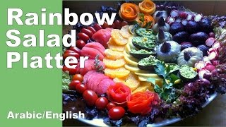 Rainbow Vegetable Platter ( طبق خضر بالوان قوس قزح (مترجم للعربي