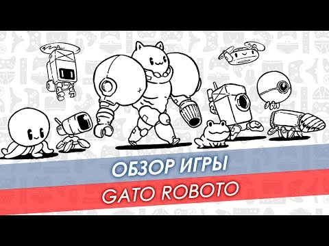 Обзор Gato Roboto