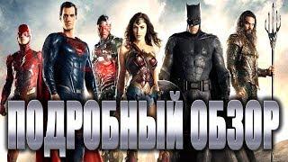 DC ОКОНЧАТЕЛЬНО СКАТИЛАСЬ?! (Лига Справедливости - Обзор - Сюжет, Персонажи, Бюджет, Музыка, CGI)